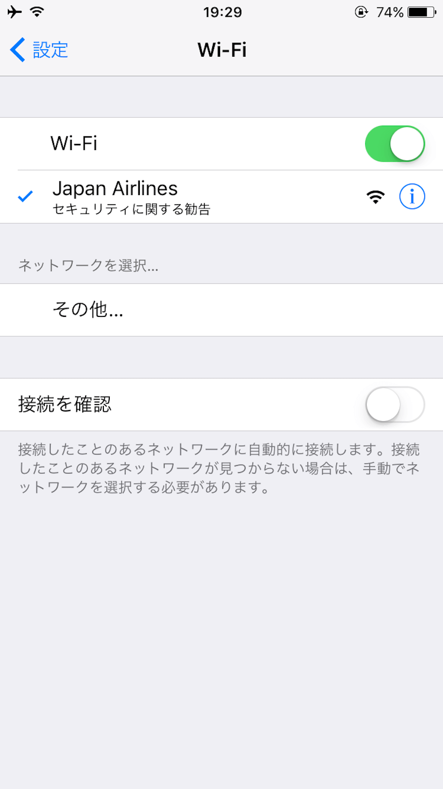 Japan AirlinesのWi-Fiを選択