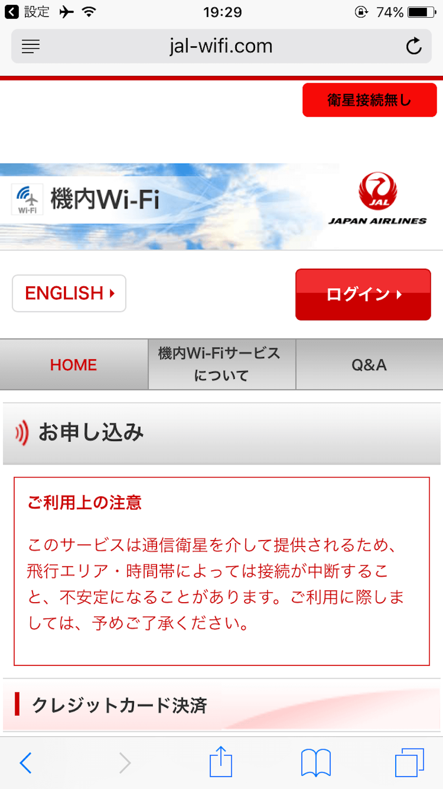JALの機内Wi-FiのHP