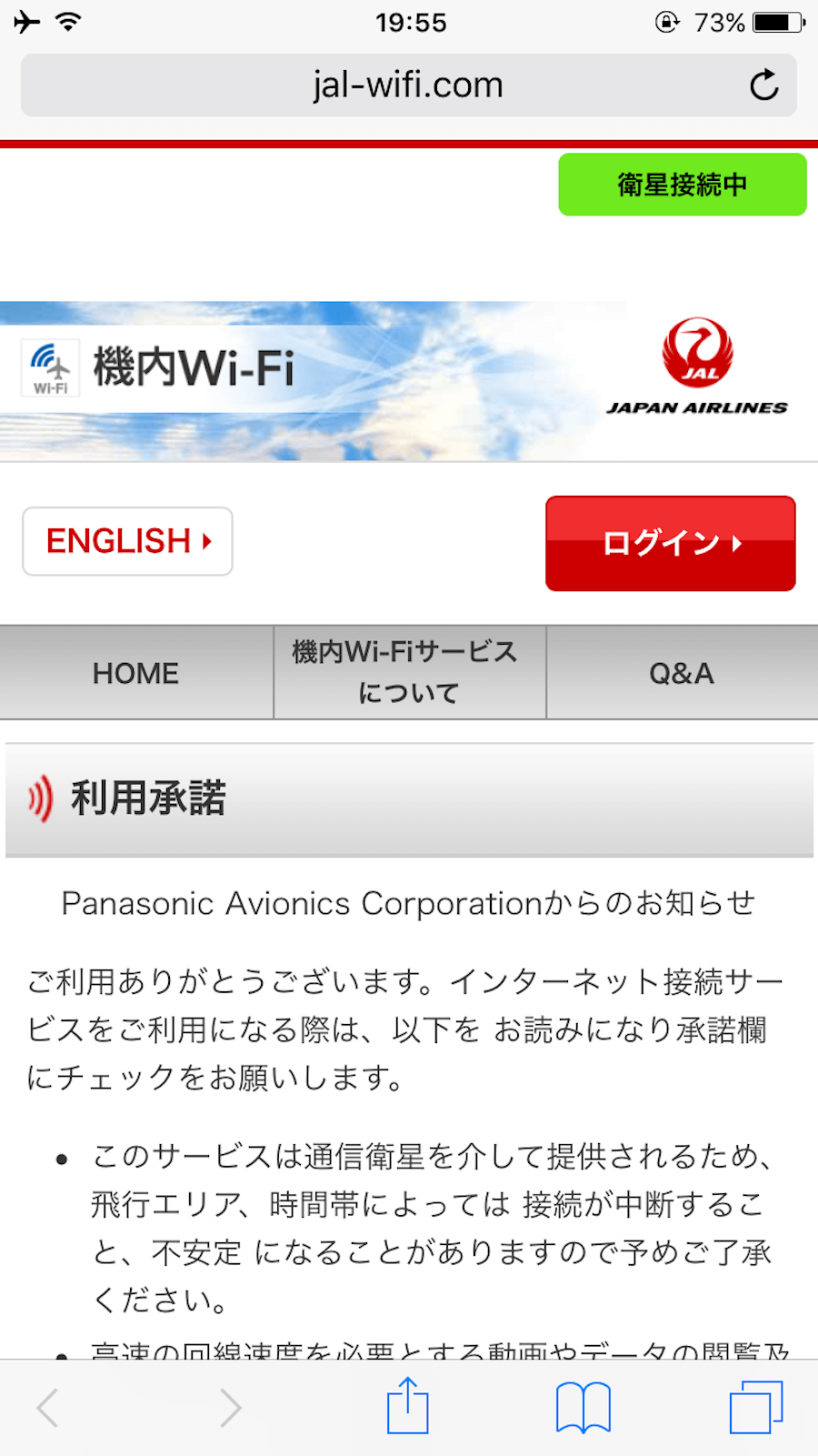 JAL機内Wi-Fiの利用承諾ページ