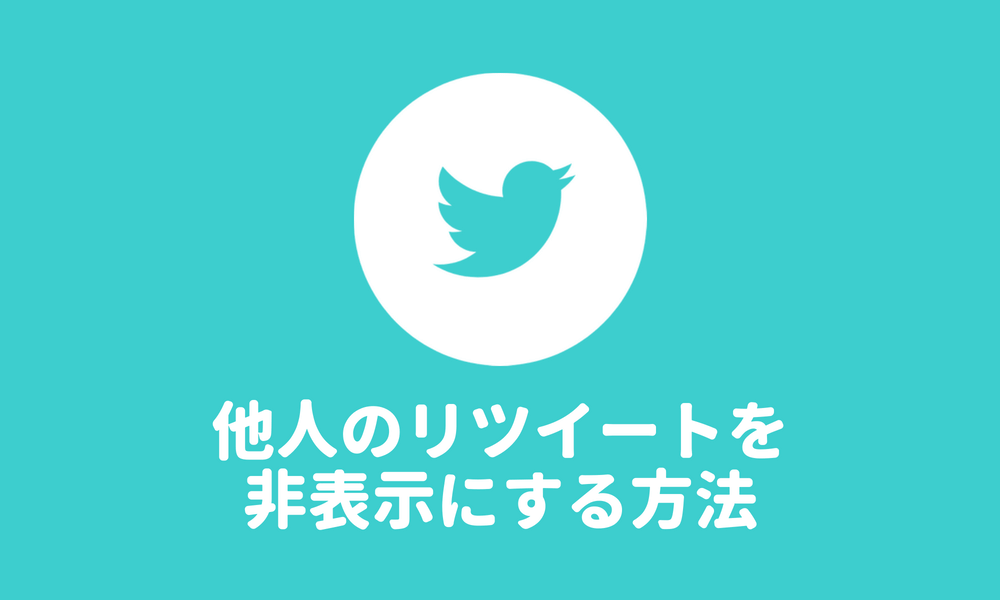 "<span class=""title"">【Twitter】他人のリツイートを非表示にする方法</span>"
